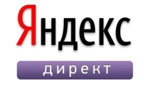"""""""Яндекс"""" с 1 июня переносит медийную рекламу в """"Директ"""""""