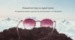 """""""Яндекс"""" бросит пристальный """"Взгляд"""" продавцов на покупателей"""