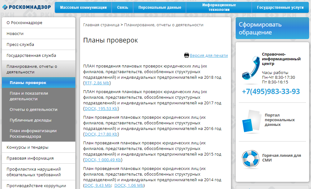 Как собрать данные о покупателях и не налететь на штраф Роскомнадзора
