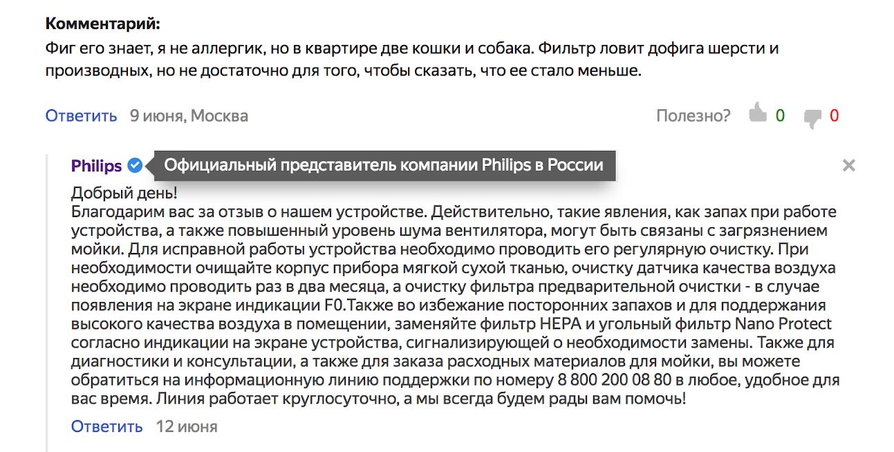 Philips3
