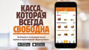 """Приложение """"Бургер Кинг"""" шпионит за пользователями"""