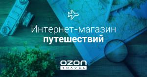 Ozon.travel заявил о серьезных планах