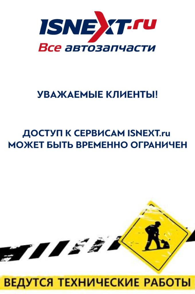 IsNext доступ остановлен