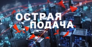 """""""Острая подача"""": 10 выпуск"""
