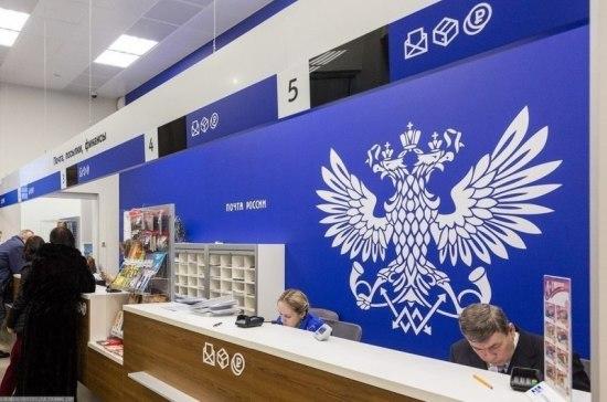 """""""Почта России"""" ускорит перечисление оплат наложенным платежом и создаст черный список онлайн-покупателей"""