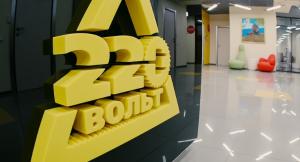 Переезд в Великий Новгород позволил «220 вольт» сократить расходы на call-центр на 40%