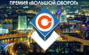 """Объявлены номинанты премии """"Большой оборот-2018!"""""""