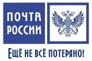 ″Почта России″ ускорит доставку по стране до двух дней