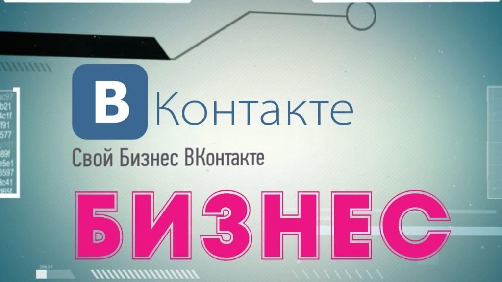 """""""ВКонтакте"""" выкатила единую платформу для онлайн-бизнеса"""