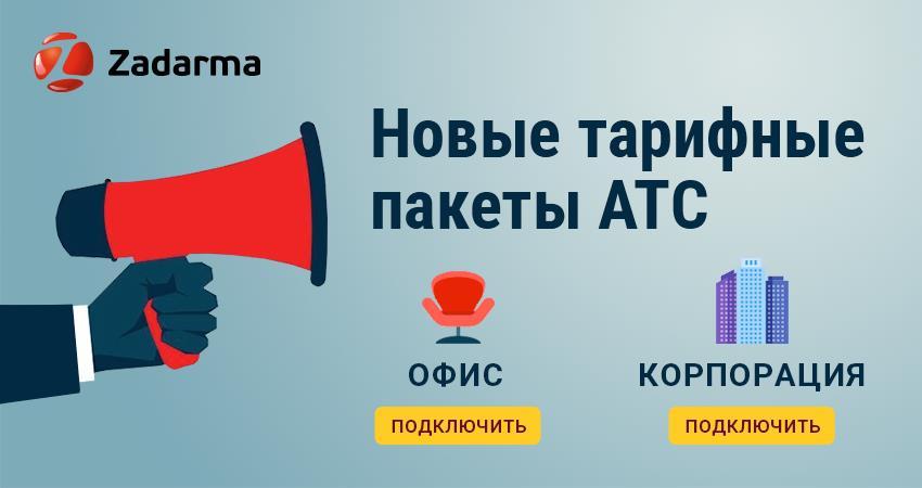 Zadarma 2.0: тарифные пакеты АТС, новый дизайн и обновленное iOS приложение