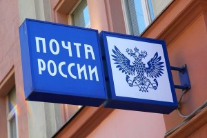 """""""Почта России"""" превращается в акционерное общество"""