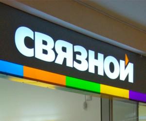 """""""Связной"""" начнет доставлять посылки других интернет-магазинов"""