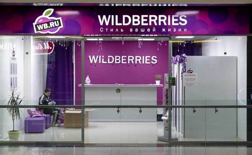 Wildberries раскрыл рекордные показатели за третий квартал