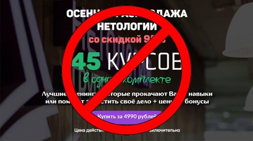 """Нетология"" обвинила Яндекс в потворстве пиратам"
