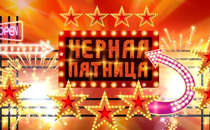 """""""Черной пятнице"""" прогнозируют оборот в 52 млрд рублей"""
