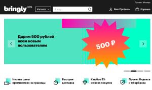 Яндекс и Сбербанк запустили транcграничную площадку Bringly