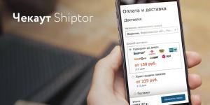 Shiptor запустил бесплатный чекаут для интернет-магазинов