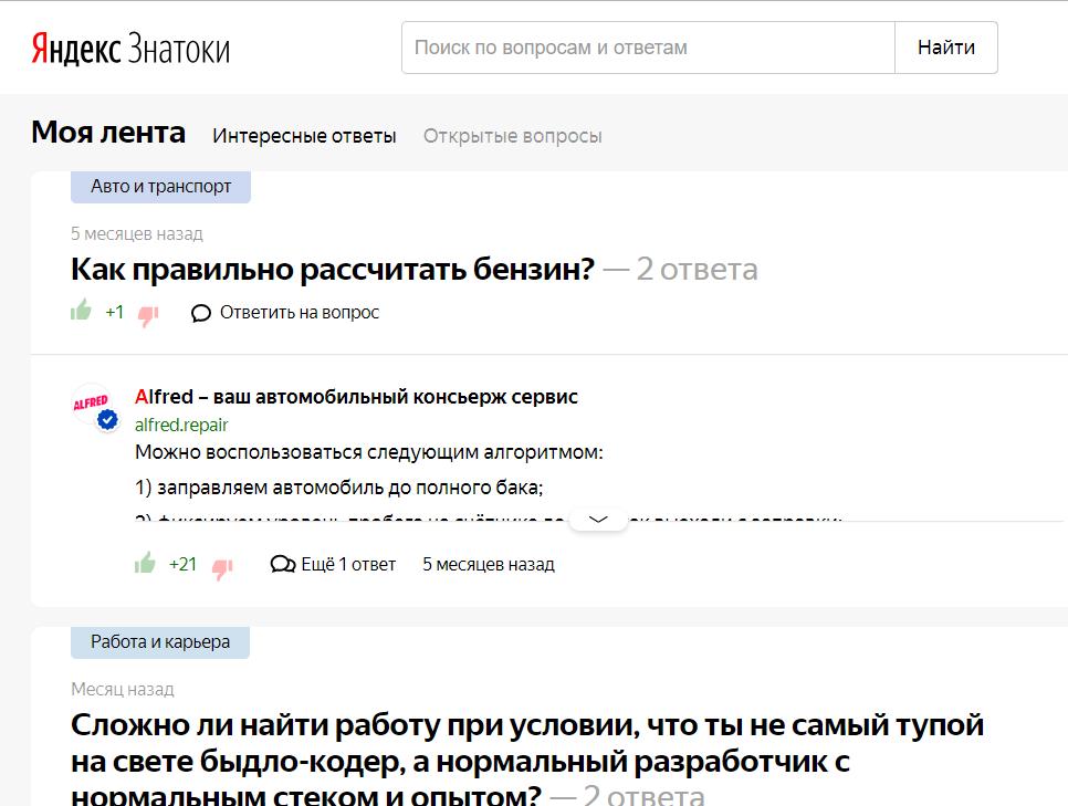 Яндекс Знатоки