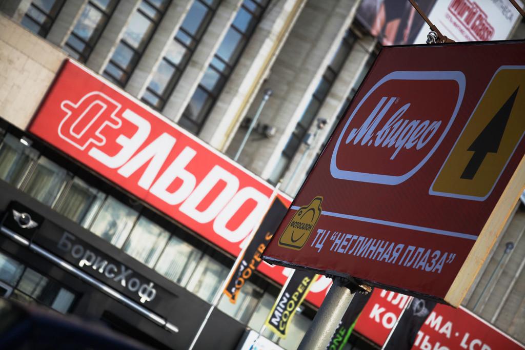 """""""М.Видео-Эльдорадо"""" планирует за те же деньги открывать больше магазинов"""