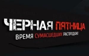 """""""Черная пятница"""" начнется с """"Одноклассников"""""""