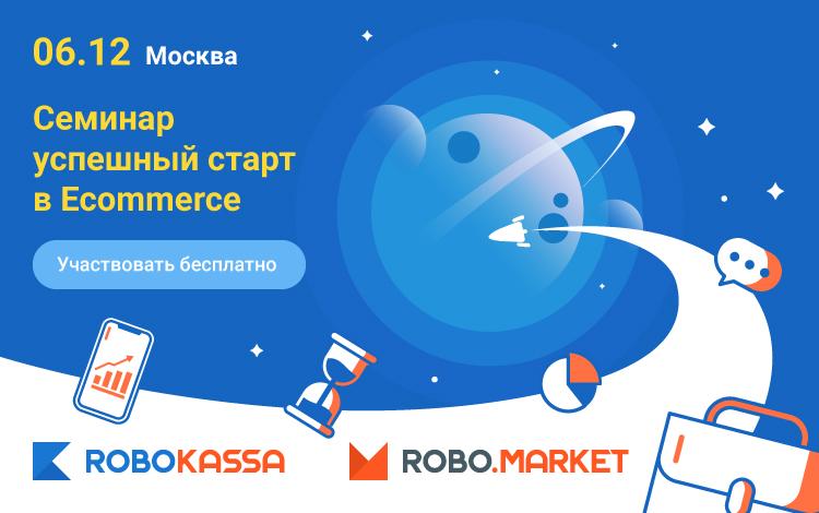 В Москве расскажут, как успешно стартовать в ecommerce