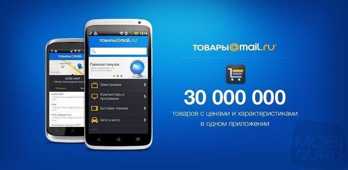 Mail.Ru сбрасывает балласт: закрывается сервис Товары