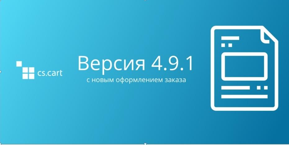 CS-Cart представила новую версию платформ CS-Cart и Multi-Vendor 4.9.1