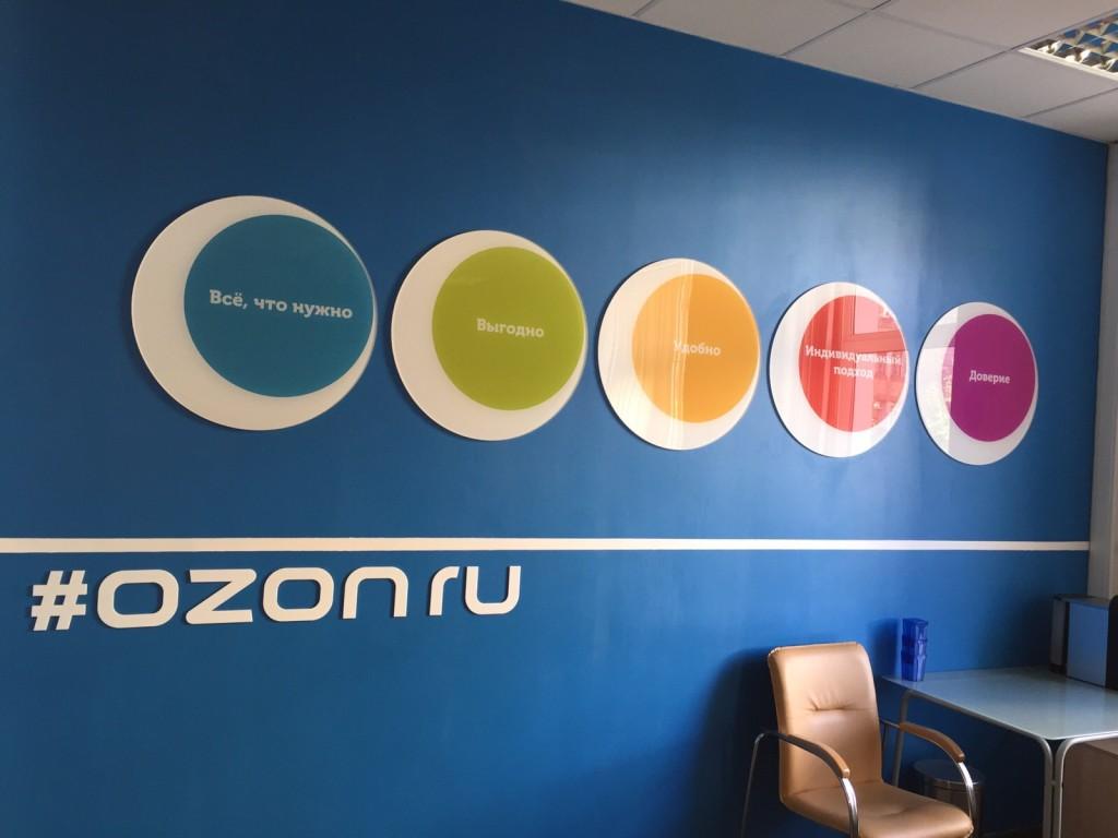 "OZON хочет нарастить свои фулфилмент-площади до миллиона ""квадратов"""