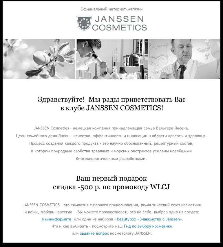 Янссенс1