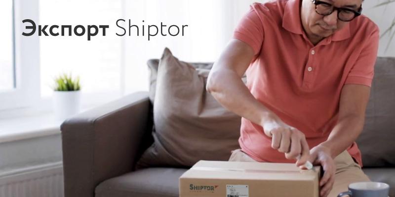 Shiptor оформит магазинам страницы на eBay и Amazon