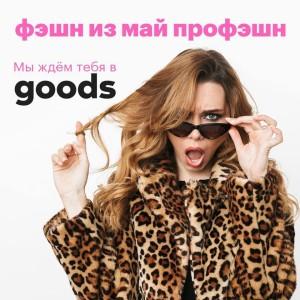 Goods ищет специалистов по fashion