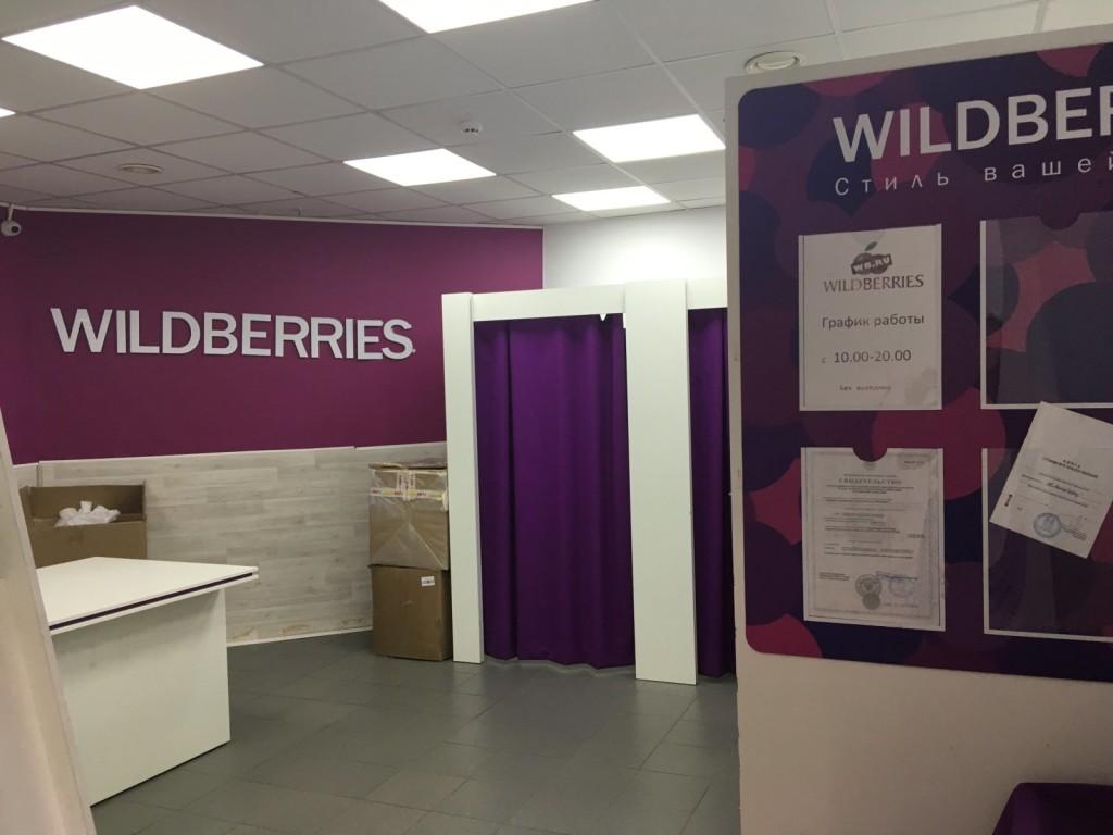 Перед Новым годом Wildberries получал по 15 заказов в секунду