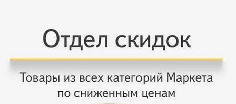 Яндекс.Маркет продлил бесплатное размещение недорогих товаров