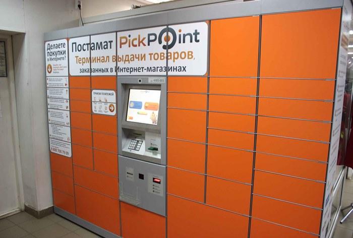 X5 построит вместе с PickPoint сеть из 1500 постаматов