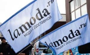 Lamoda замедлилась из-за перехода к маркетплейсу