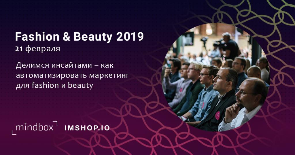 """В Москве пройдет бизнес-завтрак """"Fashion и Beauty 2019"""""""