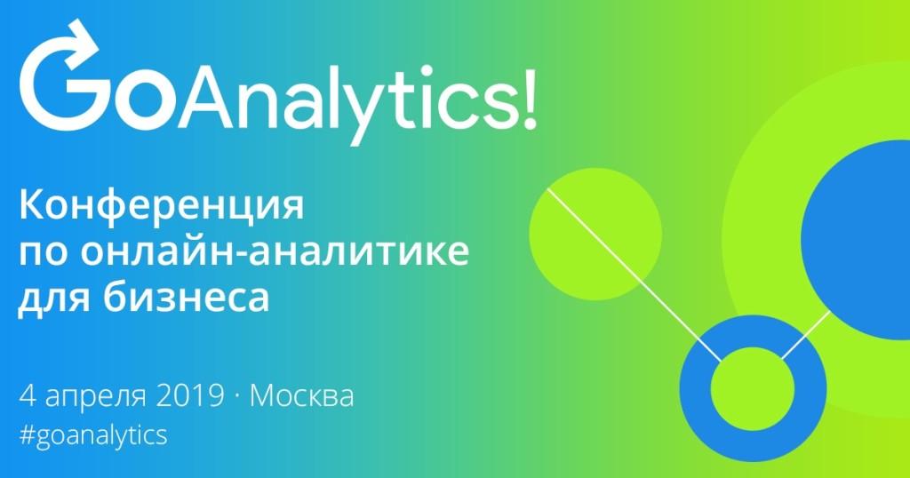 Открыта регистрация на Go Analytics! 2019