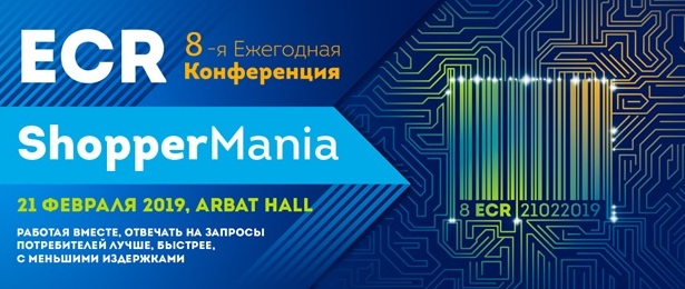 В Москве пройдет очередная ShopperMania