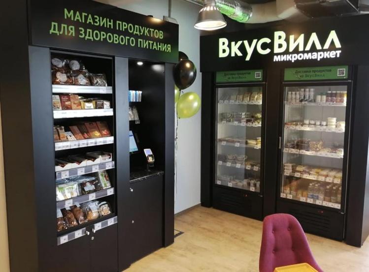 Вкусвилл холодильник