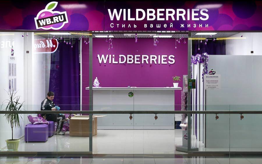 Налоговая заморозила 173 тысяч рублей на банковских счетах Wildberries