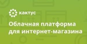 """Платформа """"Кактус"""" подключила службу доставки крупногабаритных товаров Global Delivery"""
