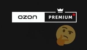 Ozon начал раздавать премиум-подписку бесплатно