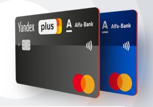 Яндекс выпустил единую кешбэк-карту на все свои сервисы