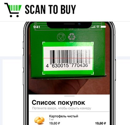 """Яндекс.Маркет"" покупает Scan to buy, чтобы внедрить его в ""Суперчек"""