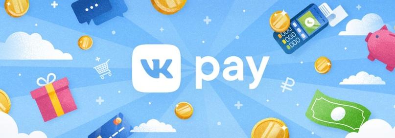 Бизнесы смогут получать платежи из VK Pay сразу на расчетный счет