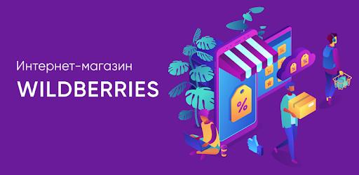 Wildberries нарастил оборот на 85%