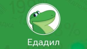 """""""Яндекс"""" купил """"Едадил"""" дешевле, чем думали эксперты"""