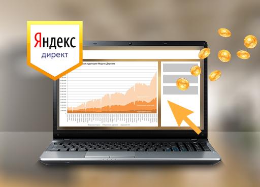 Яндекс.Директ предложил чат прямо в объявлениях