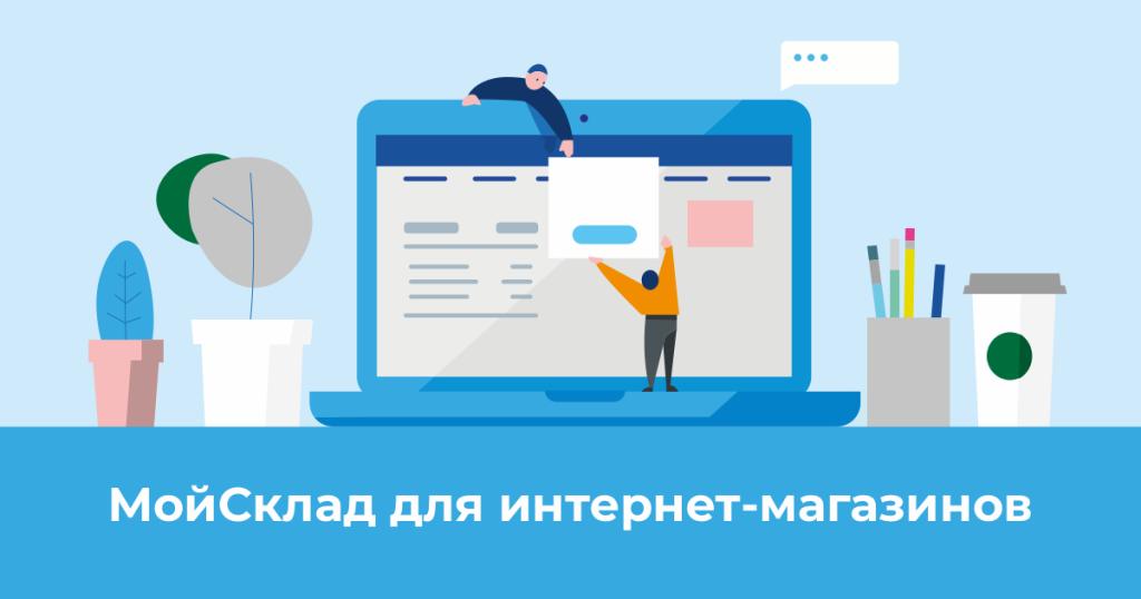 """""""МойСклад"""" стал удобнее для интернет-магазинов"""
