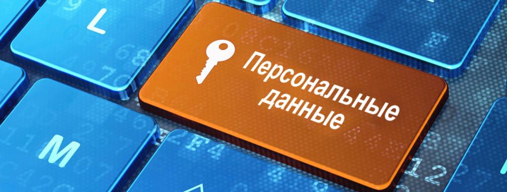 Роскомнадзор проверит, как интернет-магазины хранят персональные данные